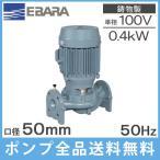 荏原 ラインポンプ 50LPD5.4S 50mm/0.4kw/50HZ/100V [エバラ 循環ポンプ 給水ポンプ 給湯用 温水用]