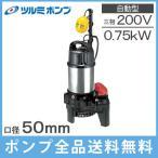 鶴見製作所 水中ポンプ 汚水用 自動型 排水ポンプ 50PSFA2.75  2インチ /0.75kw