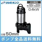 ツルミ 水中ポンプ 汚水 汚物用 排水ポンプ 50PU2.4(S) 0.4kw/100V・200V