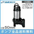 ツルミ 水中ポンプ 汚水 汚物用 排水ポンプ  50PU2.75 0.75kw/200V 2インチ