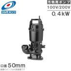 ツルミ 水中ポンプ 非自動型 汚水 汚物用 ハイスピンポンプ 50U2.4(S)