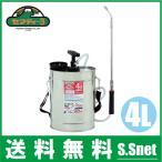 噴霧器 蓄圧式噴霧器 手動式 ステンレス製 4L セフティ3