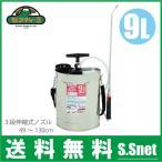 噴霧器 蓄圧式噴霧器 手動式 ステンレス製 9L セフティ3