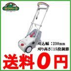 セフティ3 電動芝刈り機 SLC-230RE リール式 [家庭用 芝刈機 バリカン]