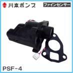 川本ポンプ ファインセンサーPSF-4-1.4K N3-255SHN/N3-256SHN N3-255THN/N3-256THN NR255S/NR256S NR255T/NR256T用圧力スイッチ [井戸ポンプ 給水ポンプ]
