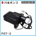川本ポンプ ファインセンサー PST2-4-12 NF2-150SK用圧力スイッチ [カワエース 井戸ポンプ 部品 井戸用ポンプ 浅井戸ポンプ 給水ポンプ]