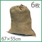 麻袋 収穫袋 67×55cm 6枚入 収穫用品 農業資材 保存袋 収穫かご 保管