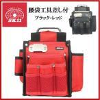 SK11 腰袋工具差し付き SC-16R/SC-20L プロ仕様 工具バッグ 腰袋 工具差し 工具袋 おしゃれ 釘袋 大工道具 ベルト通し付き バッグ