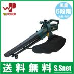 WP ブロアー バキューム ブロワー 落ち葉 掃除機 BLV1150W [集塵機 家庭用 屋外]
