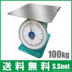 ショッピング皿 CAMRY はかり 100kg用 上皿はかり 上皿秤 [秤 農業資材 農業用品 計り 測り 量 り]