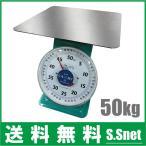 CAMRY はかり 50kg用 秤 アナログ 上皿はかり 上皿秤 計り 測り 量り 業務用