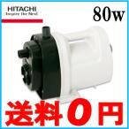 日立 電動ポンプ 循環ポンプ 汚水 〔ハンディーポンプ 小型給水ポンプ 家庭用〕 CB-P80W