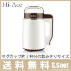 ハイエース 豆乳メーカー 小さな豆乳工場 [豆乳マシーン スープメーカー HI−ACE]