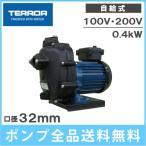 寺田ポンプ 給水ポンプ 循環ポンプ CMP2-60.4R/CMP2-60.4TR [モーターポンプ 農業用ポンプ 水槽ポンプ 船具]
