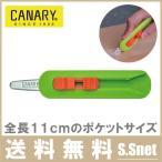 ダンボールカッター DC-15 CANARY 段ボールのこ 物流くん 段ボールカッター ナイフ 梱包用品 養生用品 梱包箱