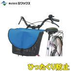 自転車 前かごカバー ひったくり防止 カバー 盗難防止 かごカバー おしゃれ 防犯用品