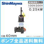 新明和 水中ポンプ 汚水 汚物 排水ポンプ 自動型 CRS401DS/CRS401DT-F40 0.25KW