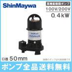 新明和 水中ポンプ 汚水 汚物 排水ポンプ CRS501S/CRS501T-F50 0.4KW