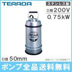 寺田ポンプ 水中ポンプ 海水用 ステンレス製ポンプ CS-750