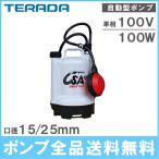 ショッピング家庭用 寺田 自動型 水中ポンプ 小型 家庭用 CSA-100 100V 海水対応