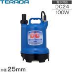 寺田ポンプ 水中ポンプ 24V CSD-150 [船舶用品 小型 海水 船具 農業用ポンプ バッテリー式]