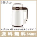 ハイエース 豆乳マシーン 小さな豆乳工場 [豆乳メーカー スープメーカー HI-ACE]