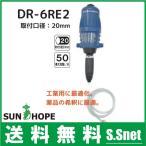サンホープ 液肥混入器 ドサトロン DR-6RE2 20mm [液肥散布器 農業資材 農業用品 園芸 畜産 活力剤 肥料散布機]