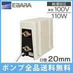 荏原製作所 給湯加圧ポンプ 20HPHH0.11S 100V/110W [エバラ 給水ポンプ 電動ポンプ 給湯器 温水器]