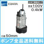 荏原ポンプ 水中ポンプ 汚水 土砂水 土木工事用 排水ポンプ EA型 22EA5.4S/22EA6.4S 100V