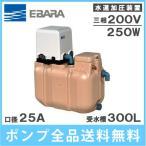 エバラポンプ 受水槽付水道加圧給水ポンプ 25HPE0.25+HPT-30B 300L 250W/200V [家庭用 給水ポンプ 加圧ポンプ タンク]