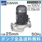 エバラ ラインポンプ 25LPS5.15SE 25mm/0.15kw/50HZ/100V [荏原 循環ポンプ 給水ポンプ LPS-E型]