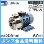 荏原ポンプ ステンレス製多段渦巻ポンプ 32P1216.75B 0.75kw/60HZ/200V [循環ポンプ 給湯 給水ポンプ P121型]