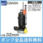 荏原 自動形 水中ポンプ 汚水用 排水ポンプ 32DSA5(6).15S 100V