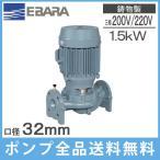 エバラ ラインポンプ 32LPD61.5E 32mm/1.5kw/60HZ/200V [荏原 循環ポンプ 給水ポンプ LPD-E型]