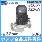 エバラ ラインポンプ 32LPS5.25E 32mm/0.25kw/50HZ/200V [荏原 循環ポンプ 給水ポンプ LPS-E型]