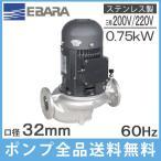 エバラ ラインポンプ 32LPS6.75E 32mm/0.75kw/60HZ/200V [荏原 循環ポンプ 給水ポンプ LPS-E型]
