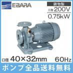 エバラ 片吸込渦巻ポンプ 40×32FSED6.75E 0.75kw/60HZ/200V [荏原 循環ポンプ 給水ポンプ FSD型]