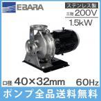 エバラ ステンレス製渦巻ポンプ 40×32FDFP61.5E 1.5kw/60HZ/200V [荏原 循環ポンプ 給水ポンプ FDP型]