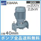 エバラ ラインポンプ 40LPD52.2E 40mm/2.2kw/50HZ/200V [荏原 循環ポンプ 給水ポンプ LPD-E型]