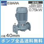 エバラ ラインポンプ 40LPD6.75E 40mm/0.75kw/60HZ/200V [荏原 循環ポンプ 給水ポンプ LPD-E型]