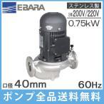 エバラ ラインポンプ 40LPS6.75E 40mm/0.75kw/60HZ/200V [荏原 循環ポンプ 給水ポンプ LPS-E型]