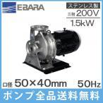 エバラ ステンレス製渦巻ポンプ 50×40FDFP51.5E 1.5kw/50HZ/200V [荏原 循環ポンプ 給水ポンプ FDP型]
