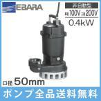 エバラポンプ 水中ポンプ 汚水 雑排水ポンプ DN型 50DN5(6).4(S)
