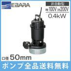 荏原 水中ポンプ 汚水用 排水ポンプ 50DS5(6).4(S)