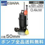 荏原 自動形 水中ポンプ 汚水用 排水ポンプ 50DSA5(6).4(S)