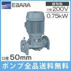 エバラ ラインポンプ 50LPD5.75E 50mm/0.75kw/50HZ/200V [荏原 循環ポンプ 給水ポンプ LPD-E型]