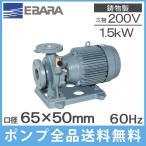 エバラ 片吸込渦巻ポンプ 65×50FSED61.5E 1.5kw/60HZ/200V [荏原 循環ポンプ 給水ポンプ FSD型]