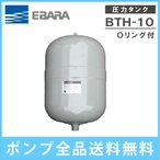 荏原製作所 圧力タンク BTH-10 三方弁付 [エバラポンプ 給水ユニット]
