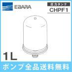 荏原製作所 圧力タンク CHPF1-4114-A 1L-0.09MPA 容量1L [エバラポンプ 浅井戸ポンプ 給水ポンプ]