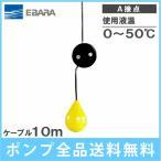 荏原 水中ポンプ用 水位制御用フロートスイッチ EF-4A ケーブル10m A接点 [エバラ 汚水 給水 排水 ポンプ]